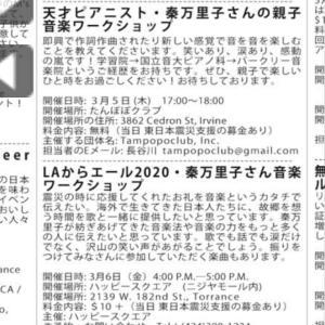 【新宿からエール!カリフォルニア版・LA編】~ロサンゼルスからエール!2020/3/5(木)