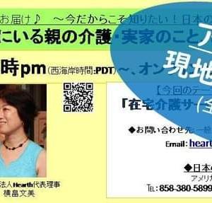 「日本にいる親の介護・実家のこと、どうする?」