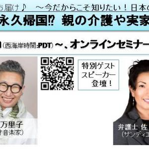 【アメリカで3つの州の弁護士資格をお持ちの佐野郁子弁護士に登壇していただきます!】