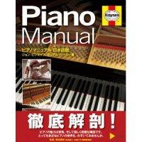 ピアノを深く知ることができる本