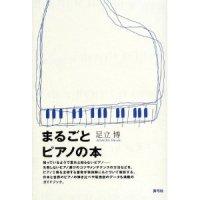 ジャズに合うピアノは?
