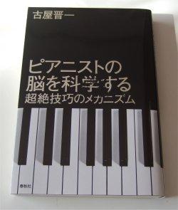 ジャズピアニストの脳を科学する