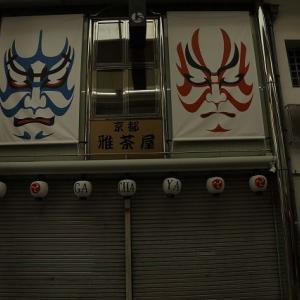 ◆京都の面白看板