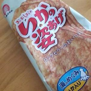 ◆最近のお気に入りの駄菓子