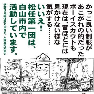 ボーイスカウト松任第1団って!?