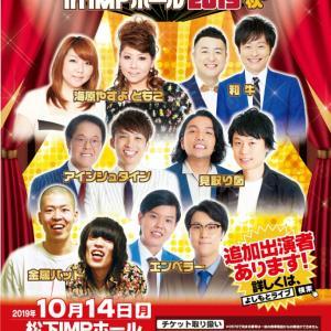 よしもとお笑いライブin IMPホール 2019/10/14