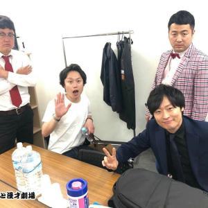 新ワッとしてギュッと!!~新ネタとトークと企画をギュッとした60分~ 大阪