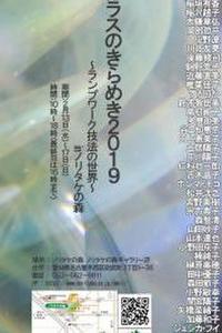 ガラスのきらめき2019~ランプワーク技法の世界inノリタケの森