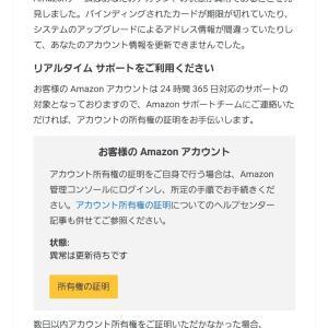 Amazon.co.jp アカウント所有権の証明