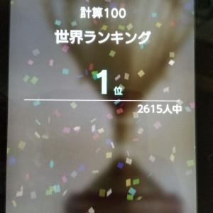 第77回 世界一斉脳トレ大会記録(20210731)