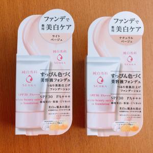 美容液から作ったファンデーション すっぴん色づく美容液フォンデュ(医薬部外品)
