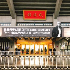 佐野元春さん ヤァ!40年目の武道館 誕生日ライブ
