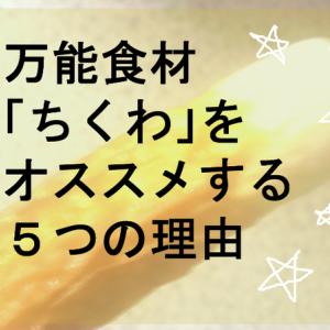 激ウマ!万能食材「ちくわ」をすすめる5つの理由