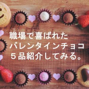 バレンタインチョコ♡実際に喜ばれた義理チョコはこれだ!!!!!