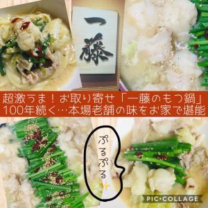 100年続く味!福岡でしか食べられない!?「もつ鍋 一藤」のもつ鍋を食べてみた【お取り寄せグルメ】