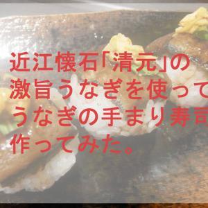 うまっ!近江懐石「清元」の炭火焼鰻をうなぎの手まり寿司にして食べてみた!