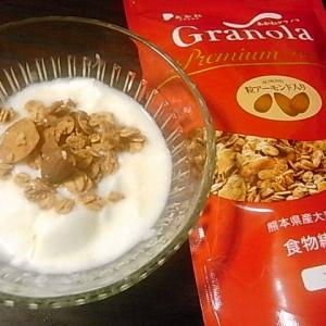 素材にこだわりあり!あかねグラノラプレミアム大麦 ―アーモンド―を食べてみた。