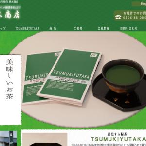海外でも人気の日本茶を取り扱っているお店「合資会社積木商店(TSUMUKI)」って知ってる?