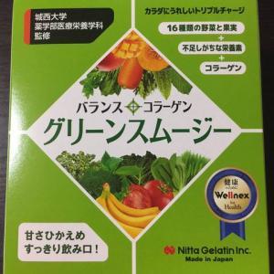 ニッタバイオラボのバランスコラーゲン「グリーンスムージ―」を飲んでみた!