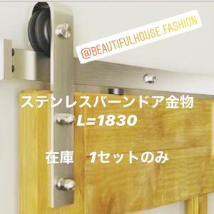 ステンレス製1,83M バーンドアスライド吊り金具 内部木製引き戸ドア用金物