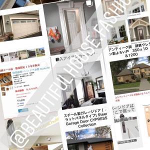 海外住宅建材でご感心が有る商品でご質問があればご相談下さい。お気軽にどうぞ