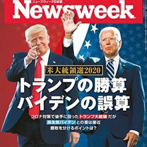 アメリカ大統領選挙2020 バイデン前副大統領が勝利!!!!