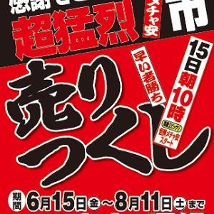 【最大のセール!】三笠屋祭!本日15日よりスタート!!