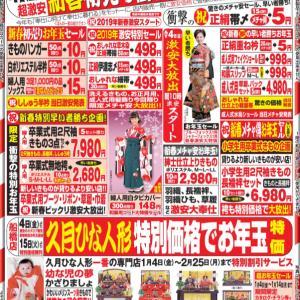 【予告】2019年新春初売りセール!!1月4日(金)~!初売り特価!福袋!お着物特別セール!