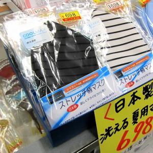 安心の日本製夏用マスク!日本製の夏用マスク入荷致しました!