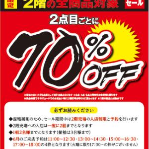 1日8組限定!2点目70%OFFセール!!【予約者優先・入店制限がございます】