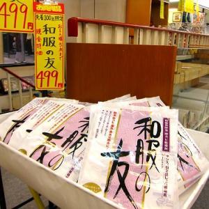 和服の友が499円!!先着100点限定の特別価格でご提供!