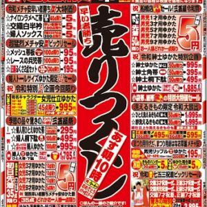 令和最初の大セール!!三笠屋祭!!!着物・帯・和装小物各種が激安価格!!!