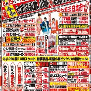 七五三大祭典(1階)!!大特選市(2階)!!セール開催!!!