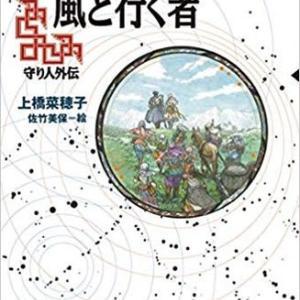 上橋菜穂子著「風と行く者」なんと児童文学、民族間の根深い紛争にも解決の道