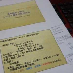 中医薬勉強会で新型コロナ肺炎の話題
