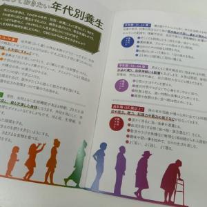 中医学の知恵で健康、冊子