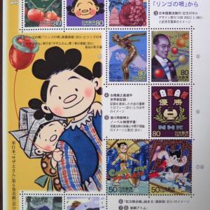20世紀デザイン切手 第10集 &コロナ前のイベント