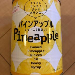 なぜパインアップル?
