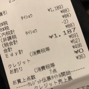 1,187円だったのに残高不足だった