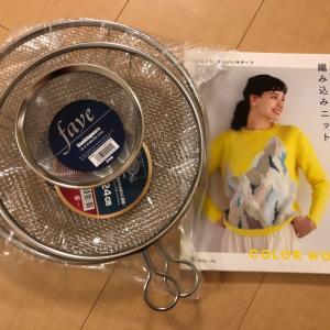 ざると編み物本購入