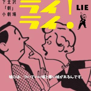 明日から発売『ライライライ!』