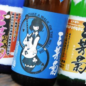 ◆【清酒】徳島県 三芳菊酒造「三芳菊」主軸のラインナップをご紹介します。『ワイルドサイドを歩け』その言葉通り、日本酒の概念を覆す異端児的な味わいです◆