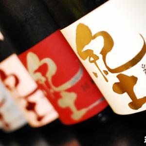 ◆【新規取扱開始】和歌山県 平和酒造「紀土 -KID- キッド」素晴らしいご縁を結ばせていただきました!次世代の飲み手、日本酒の未来を創造する熱き蔵元です◆
