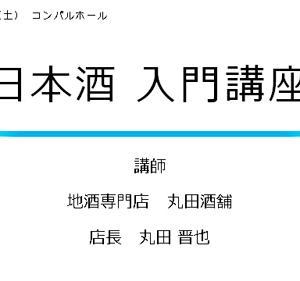 ◇ 大分市の公共施設〔大分コンパルホール〕からの依頼で、日本酒 入門講座の講師を勤めさせていただきました! ◇