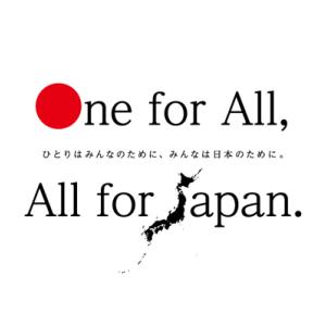 ◇ この度の熊本県および、大分県を震源とする地震に関して ◇
