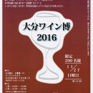 ◆【イベント】2016.11.27(SUN)「2016 大分ワイン博」が今年も開催されます!世界のおいしいワインを厳選して約80種類の銘柄がズラリと並びます!一般の方も、飲食店オーナーさま・スタッフさま どんなかたでも参加OKです◆