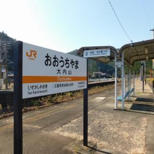 熊野古道伊勢路を歩く 瀧原~梅ケ谷