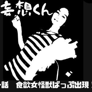【妄想君】ベトナム 第一話 食欲女怪獣ばっぷ登場!
