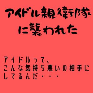 【恐怖】女性アイドル親衛隊にからまれる 梅田Hep前 映像