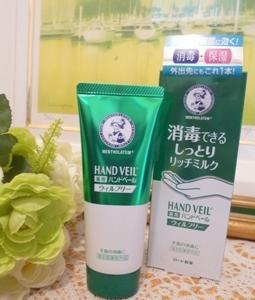 「保湿+消毒」を叶えたハンドミルク★『ハンドベール ウィルフリーリッチミルク』